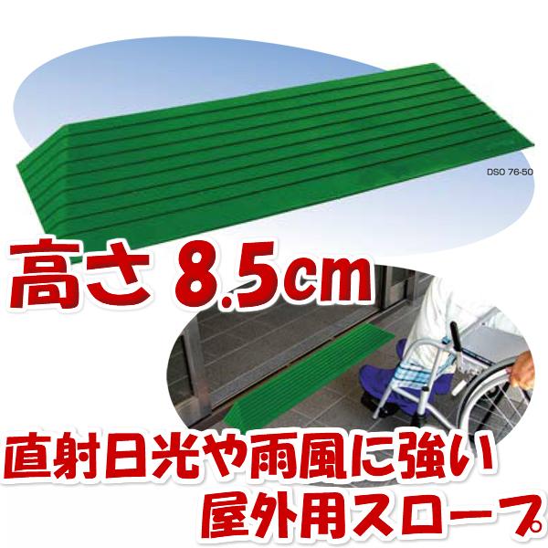 段差スロープ 高さ8.5cm×幅76cm 段差解消ダイヤスロープ 太陽光に強い屋外用スロープ 介護用品