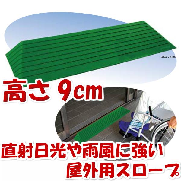 段差スロープ 高さ9.0cm×幅76cm 段差解消ダイヤスロープ 太陽光に強い屋外用スロープ 介護用品
