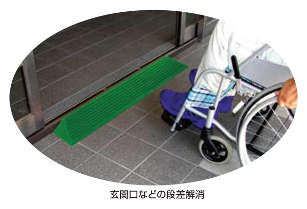 段差スロープ 高さ6.5cm×幅76cm 段差解消ダイヤスロープ 太陽光に強い屋外用スロープ 介護用品