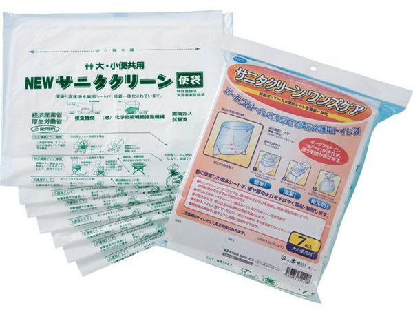 サニタクリーン ワンズケア 20枚×10袋 1ケース介護用トイレ袋 災害 緊急用トイレ 災害用 介護用品