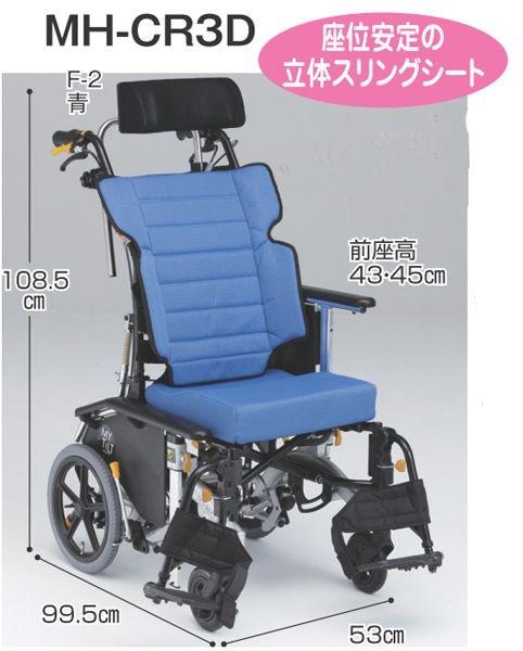 リクライニング車椅子 マイチルトコンパクト-3D MH-CR3D hkz 介護用品