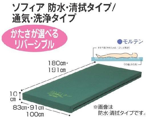 ソフィア 防水・清拭タイプ 83cm幅 モルテン MHA1083A 介護用品 マットレス