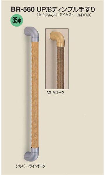 UP形ディンプル手すり 600mm BR-560 シロクマ補助 手すり 住宅改修 部材 介護用品