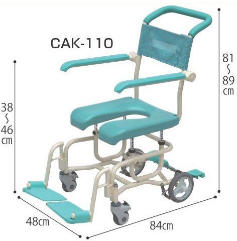 介護用 シャワーキャリー スタンダードタイプ CAK-110矢崎化工
