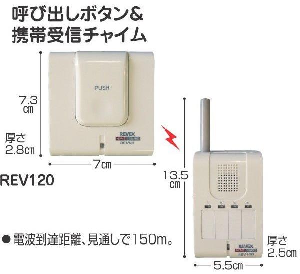 呼び出しボタン&携帯受信チャイム REV120 リーベックス