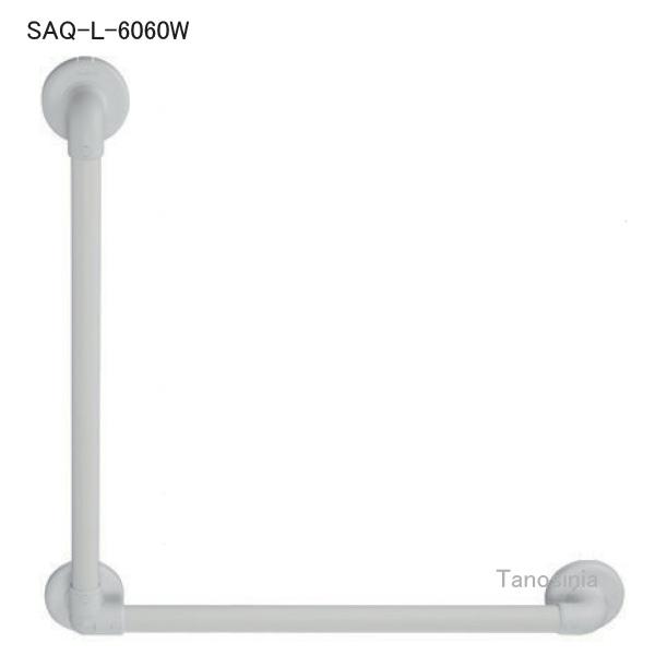BAUHAUS 32 ソフトケアレール L型自在ハンド φ32×600×600 SAQ-L-6060W-040-7384 介護用品