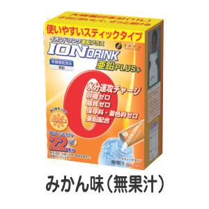 介護食 水分補給 イオンドリンク 亜鉛プラス (3.2g×22包)×30箱 1ケース