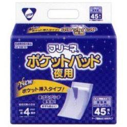 フリーネ ポケットパッド夜用 男性用 45枚×4袋 1ケース 尿とりパッド 尿取パット 介護用品