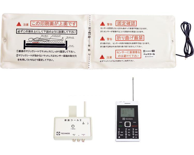 徘徊防止センサーマット 家族コール2B ポケットタイプ 送信・受信器セット テクノスジャパン