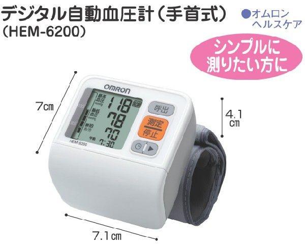 オムロン デジタル自動血圧計 手首式 HEM-6200 介護用品 医療機器