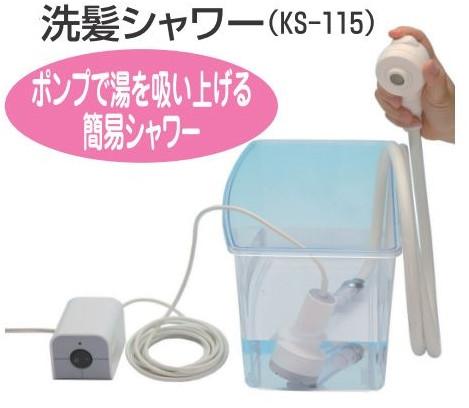 洗髪シャワー KS-115 介護用品