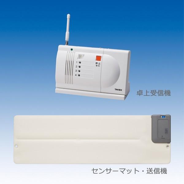 ワイヤレス起き上がりくん 卓上型受信機セット 離床・徘徊センサー 簡単設置・置き場所自由 HW-BS3(T)