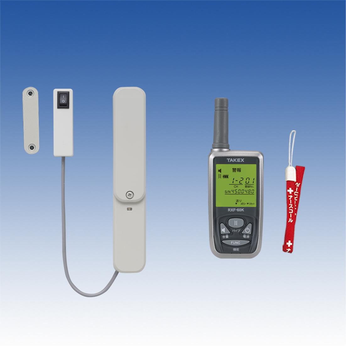 徘徊お知らせ開見ちゃん(携帯型セット) HCS-115(K) 徘徊探知センサー 簡単設置・置き場所自由 あけみちゃん