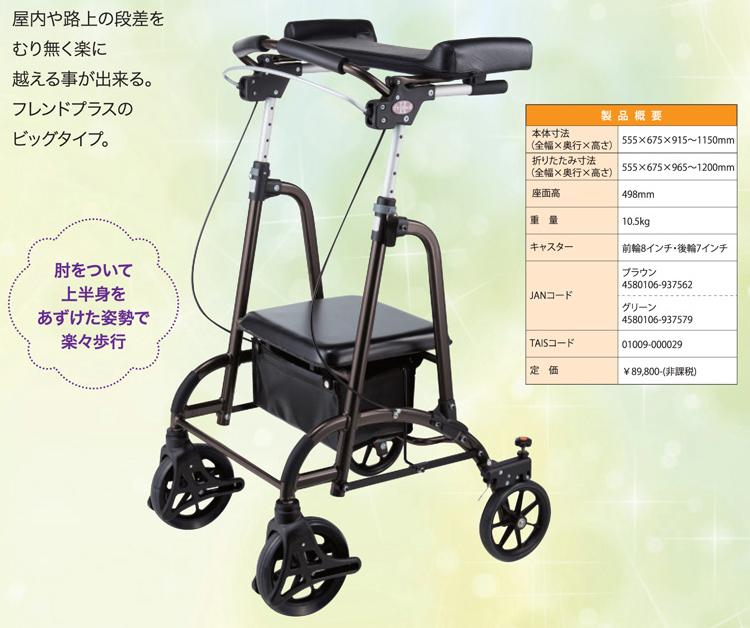 前腕支持台型歩行車 friendII plus(フレンド 2 プラス) WFP-2 歩行器 介護用 リハビリ 歩行補助 hkz