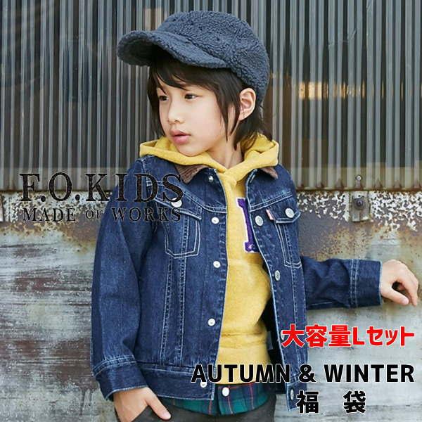 【秋冬福袋/大容量L】F.O.KIDS エフオーキッズ 秋冬ラッキーパック おまかせ 男の子 子供服