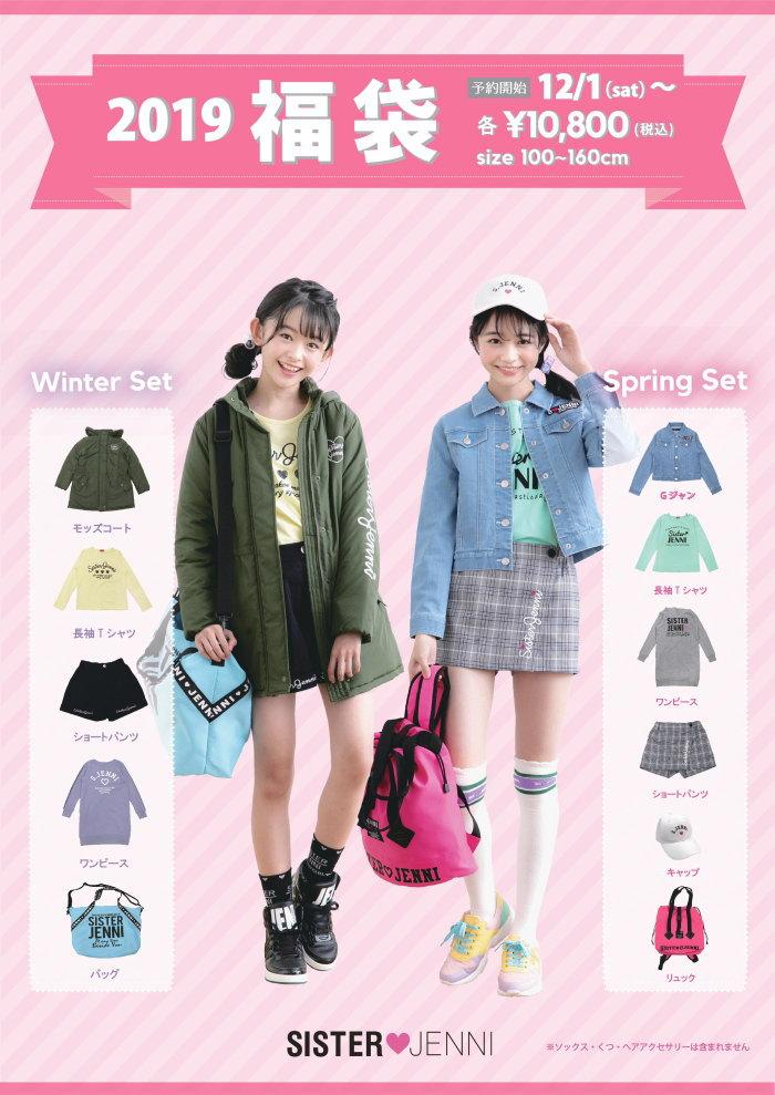 【限定クーポン/送料無料】公式 JENNI ジェニィ 2019年 新春福袋 子供服 女の子