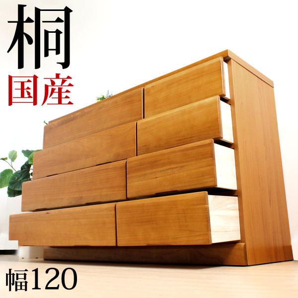 日本製完成品 天然木桐チェスト