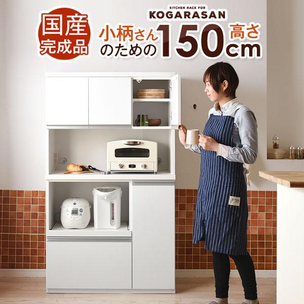 幅90【送料無料】 小柄さんのための 高さ150cm 食器棚 幅90cm 国産 完成品 キッチン収納 レンジ台 コンパクト レンジラック 日本製 KOGARASAN 90 150 150cm【大型商品】