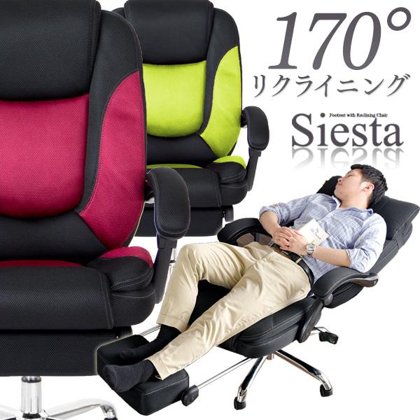 【送料無料】 リクライニング オフィスチェア フットレスト オットマン付 デスクチェア ハイバック 椅子 いす イス ソフトレザー メッシュ パソコンチェアー 足置き付 パソコンチェア ホワイト ブラック グリーン