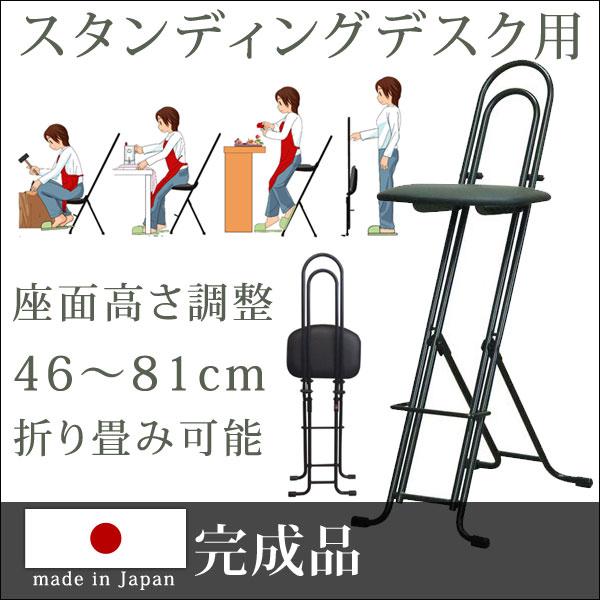 日本製 完成品 【送料無料】 スタンディングデスク用 無段階 高さ調節 46cm~81cm チェア オフィスチェア 国産 コンパクト 折り畳み可能 折りたたみ パソコンチェア PCチェア オフィスチェアー パソコンチェアー デスクチェア 椅子 いす イス チェア オフィス スタンディング