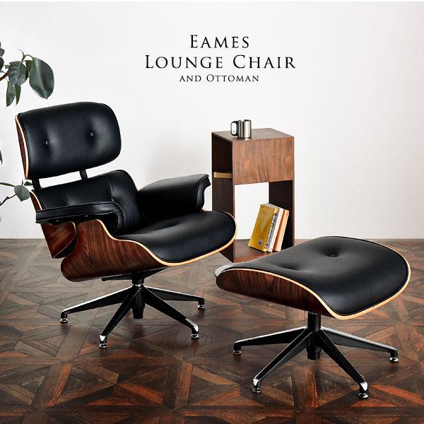 ★20時~4H全品P5倍★【送料無料】 イームズ ラウンジチェア オットマン イームズ リプロダクト デザイナーズチェア ミッドセンチュリー チェア 椅子 デザイナーズ おしゃれ パーソナルチェア デザイナーズ家具 Eames リラックスチェア