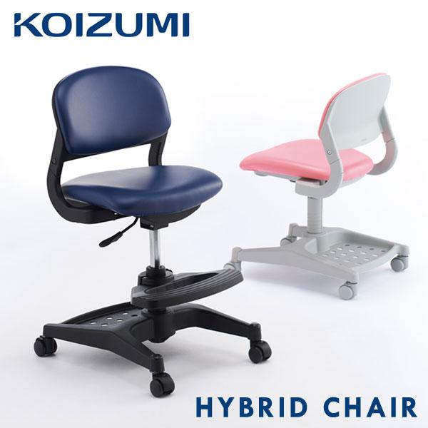 【送料無料】 KOIZUMI コイズミ ハイブリッドチェア コイズミファニテック 学習椅子 学習チェア 高さ調節 子供椅子 学習イス 学習いす 学習チェアー 学童 子供用 椅子 いす チェア キッズチェア デスクチェア
