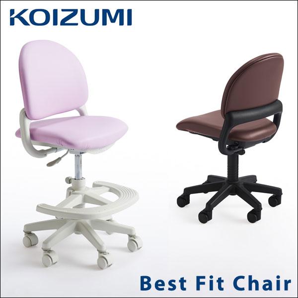 【送料無料】 KOIZUMI コイズミ ベストフィットチェア コイズミファニテック 学習椅子 学習チェア 高さ調節 子供椅子 学習イス 学習いす 学習チェアー 学童 子供用 椅子 チェア キッズチェア デスクチェア