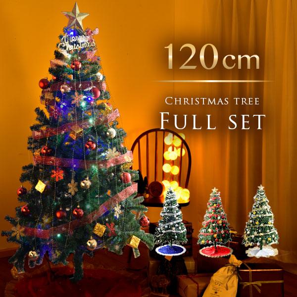 クリスマス ツリーセット LEDライト