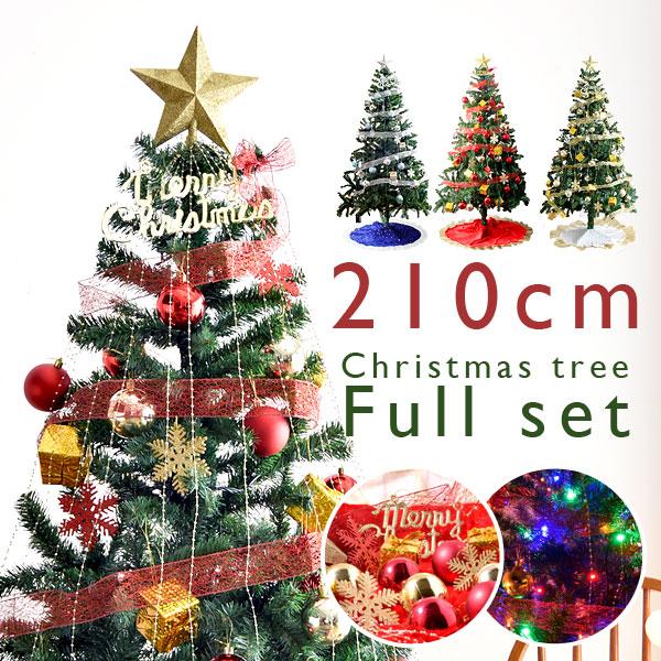 【送料無料】 クリスマスツリー 210cm オーナメントセット LED イルミネーション ライト付 クリスマス ツリーセット LEDライト セット オーナメント おしゃれ 飾り 大型 大きい 北欧 christmas tree 電飾 led