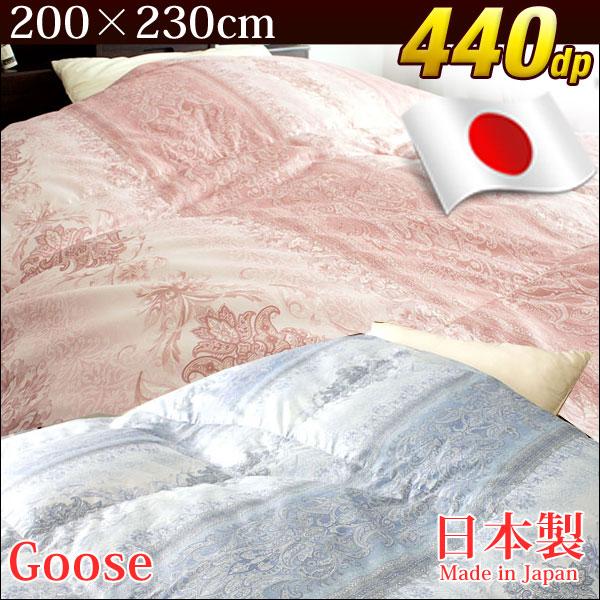【送料無料】 日本製 羽毛布団 440dp 200x230cm ホワイトグースダウン95% 1.9kg 新疆綿 Down Quilt