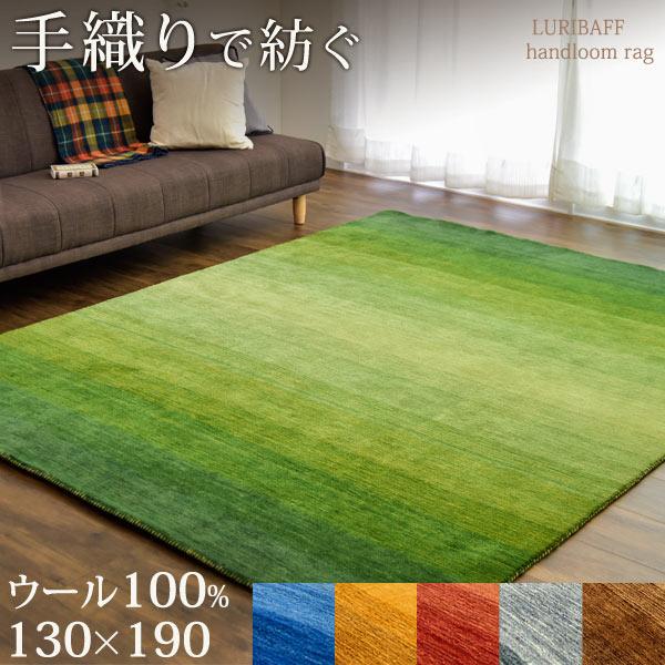 【送料無料】 手織り ウールラグ ギャベ ラグ 130×190 厚手 ウール 100% グラデーション 長方形 北欧 ラグマット カーペット ギャッベ インドギャベ 絨毯 じゅうたん おしゃれ