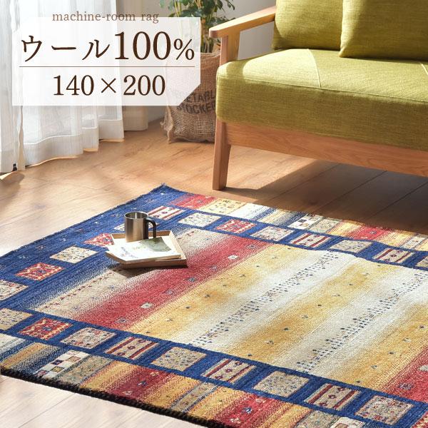 【送料無料】【140×200cm】 ウールラグ ギャベ ラグ 140×200 厚手 ウール 100% 長方形 北欧 ラグマット カーペット ギャッベ インドギャベ 絨毯 じゅうたん おしゃれ