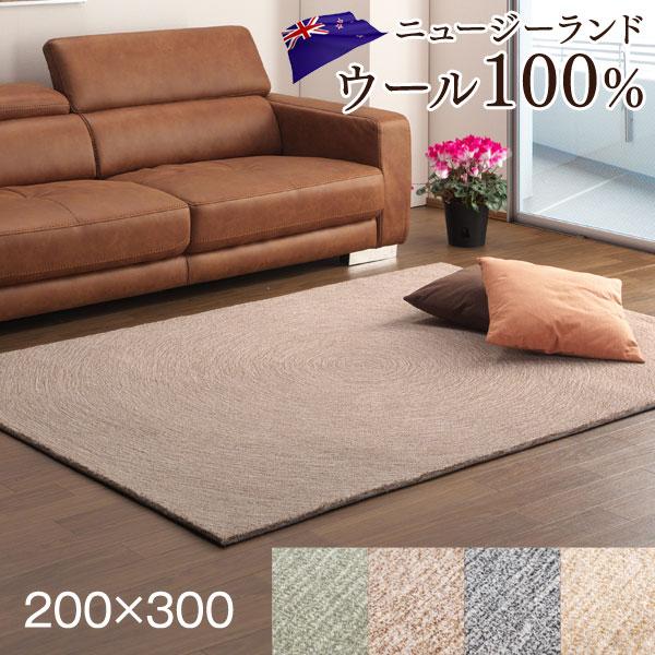 【送料無料】【200×300cm】 手打ちで紡ぐ ラグ ウール 100% 長方形 北欧 ラグマット カーペット オールシーズン 厚手 ハンドメイド ウールラグ ギャベ 絨毯