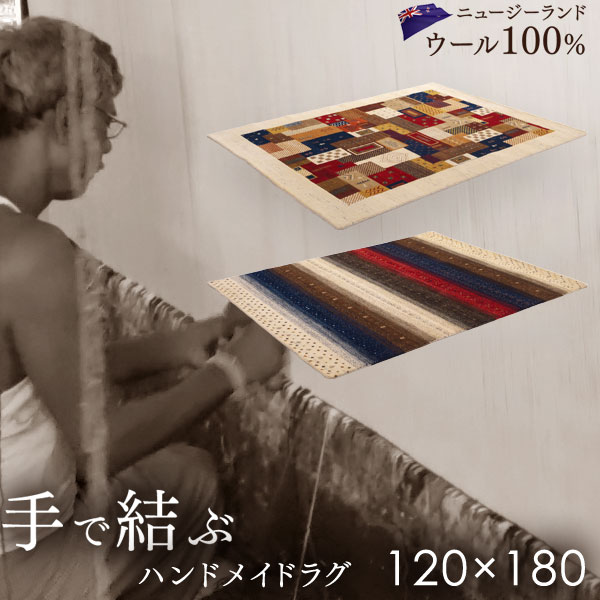 【送料無料】【120×180cm】 ギャベ ハンドノット ラグ ニュージーランド ウール 100% 長方形 エスニック ラグマット カーペット 玄関マット オールシーズン 厚手 ハンドメイド ウールラグ 絨毯