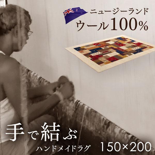 【送料無料】【150×200cm】 ギャベ ハンドノット ラグ ニュージーランド ウール 100% 長方形 エスニック ラグマット カーペット 玄関マット オールシーズン 厚手 ハンドメイド ウールラグ 絨毯