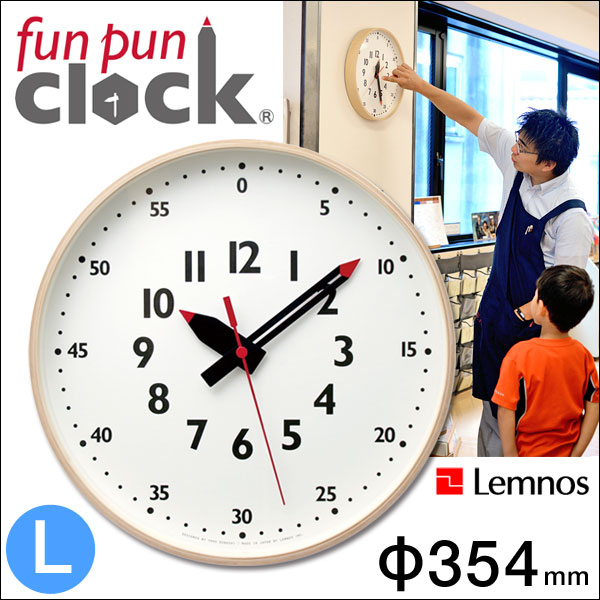★ポイント10倍★【■送料無料】 fun pun clock L サイズ YD14-08L フンプンクロック レムノス Lemnos 掛時計 子供部屋 掛け時計 子供 北欧 かわいい おしゃれ デザイン時計 日本製 壁掛け かけ時計 国産 タカタレムノス ふんぷんクロック