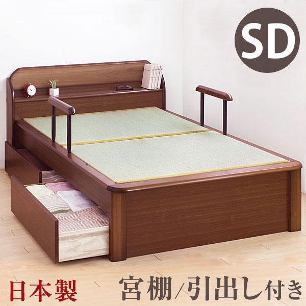 【送料無料】 畳ベッド セミダブルベッド 日本製 たたみ付 手すり付 引き出し付 畳ベット たたみベッド 大川家具 宮付き 棚付 シングルベット 和 モダン 介護ベッド ベッド ベット