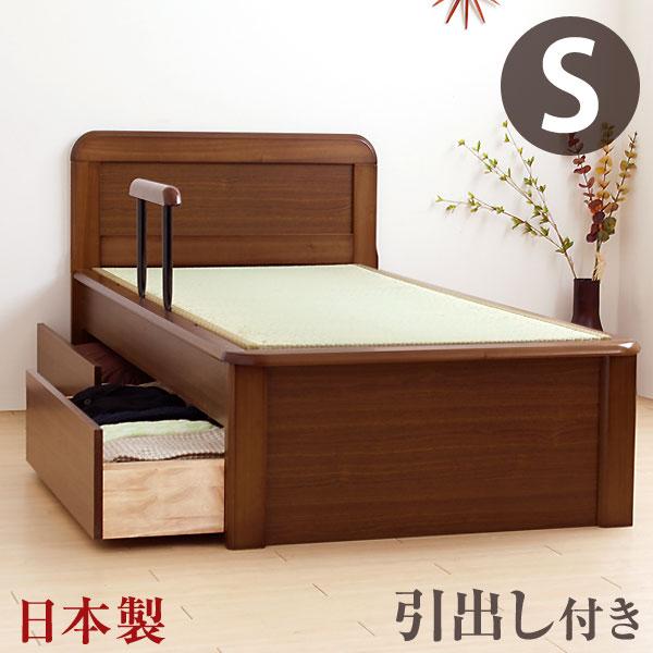【送料無料】 畳ベッド シングルベッド 日本製 たたみ付 手すり付 収納付 畳ベット たたみベッド 大川家具 シングルベット 和 モダン 介護ベッド ベッド ベット