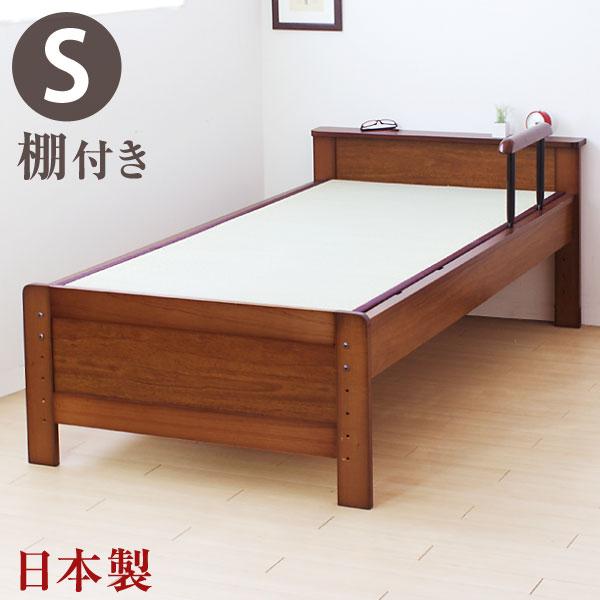 【送料無料】 畳ベッド シングルベッド 日本製 たたみ付 手すり付 高さ 調節 畳ベット たたみベッド 大川家具 シングルベット 和 モダン 介護ベッド 宮付き 棚付 ベッド ベット