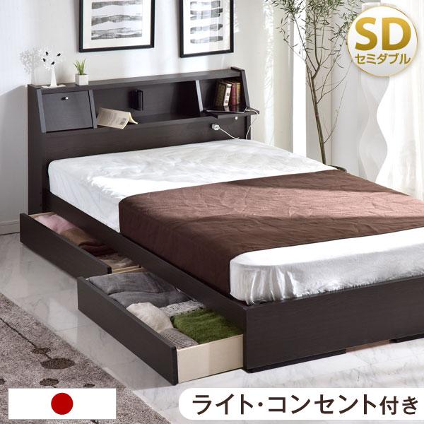 【送料無料】 収納ベッド 日本製 セミダブル 引き出し コンセント付 フレームのみ 宮付き ベッド 収納 すのこベット 木製 宮棚 シンプル ベッドフレーム セミダブルベッド チェストベッド 北欧 ベット 国産 収納付き