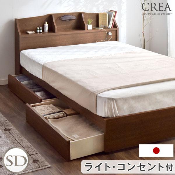 【送料無料】 収納ベッド 日本製 ライト付 引き出し コンセント付 フレームのみ 宮付き ベッド 収納 引き出し付き 木製 宮棚 ベッドフレーム セミダブル チェストベッド 北欧 ベットフレーム 引出付きベッド 国産