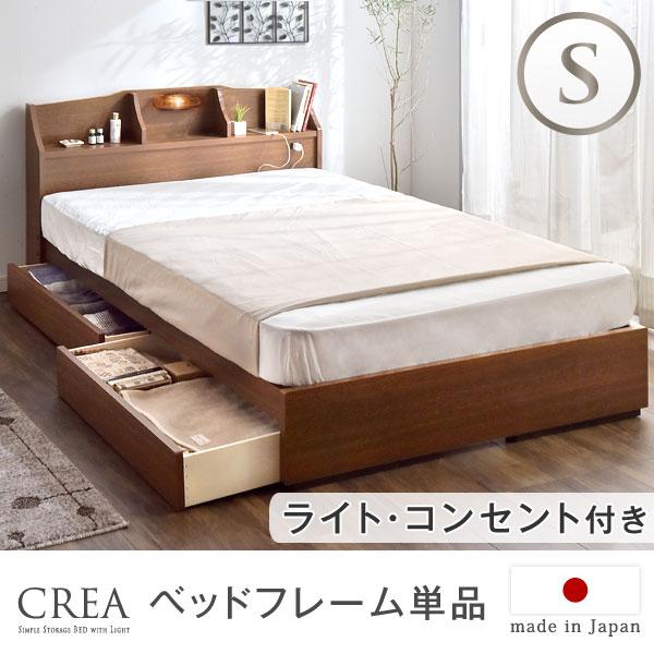 【送料無料】 収納ベッド 日本製 シングル 引き出し コンセント付 フレームのみ 宮付き ベッド 収納 木製 宮棚 シンプル ベッドフレーム シングルベッド チェストベッド 北欧 ベットフレーム 引出付きベッド 国産