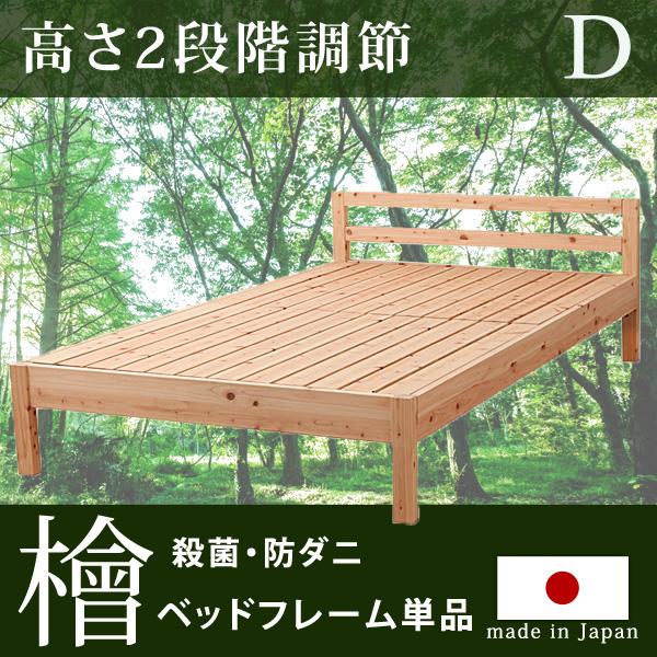 【送料無料】 国産 ひのきベッド すのこベッド ダブル 高さ調整2段階 ひのきベッド ダブルベッド スノコベッド ひのき ヒノキベッド フレーム すのこベット 安全 檜 日本製