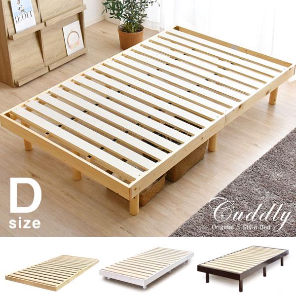 【送料無料】 3段階 高さ調節 すのこベッド フレームのみ ダブル 耐荷重200kg フレーム ベッド すのこ ローベッド 木製 ベット ベッドフレーム ダブルベッド 北欧 シンプル フロアベッド すのこベット ブラック
