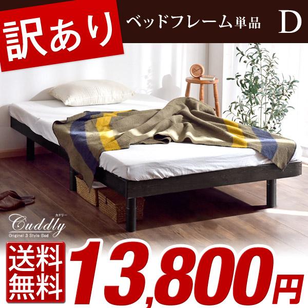 【訳あり】【送料無料】 新品 3段階 高さ調節 すのこベッド フレームのみ ダブル 耐荷重200kg フレーム ベッド すのこ ローベッド 木製 ベット ベッドフレーム ダブルベッド 北欧 シンプル フロアベッド すのこベット アウトレット