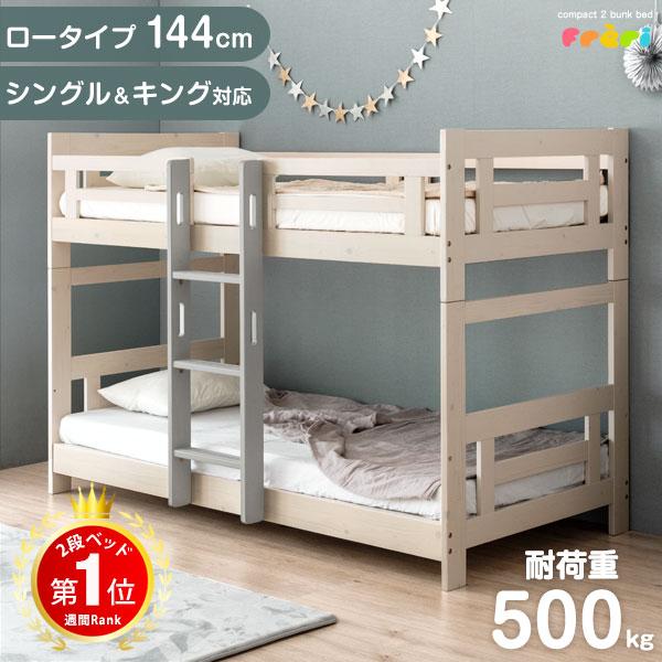 二段ベッド 【フレーリ】