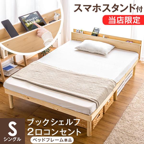3段階高さ調節 すのこベッド