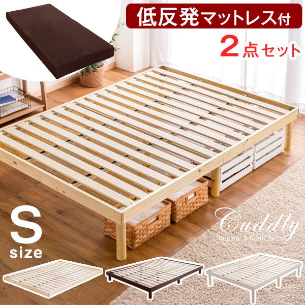 低反発マットレス付【送料無料】 3段階高さ調節 すのこベッド 2点セット ベッド マットレス付 シングル すのこ 木製 ベット シングルベッド 北欧 すのこベット マットレス 低反発 マットレス
