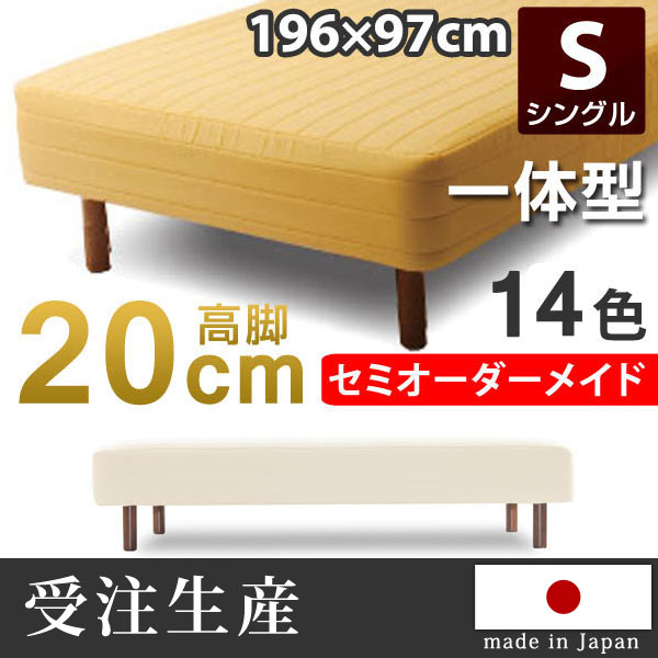 日本製 【送料無料】 20cm脚 ブラウン脚 ハイタイプ 選べる14色 脚長 一体型 脚付きマットレス 196×97cm シングルベッド シングルベット マットレス 脚付ベッド 脚付マットレス 脚付マット 脚付き 脚付 ベッド 高脚 国産