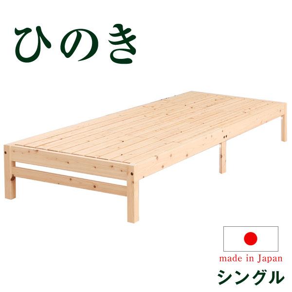 ★12時~12H全品P5倍★【送料無料】 国産 ひのきベッド すのこベッド シングル ひのきベッド シングルベッド スノコベッド ひのき ヒノキベッド フレーム すのこ 安全 檜 日本製 一人暮らし【代引き・後払い不可】